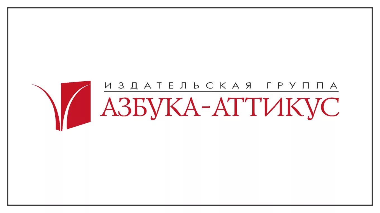Азбука Аттикус